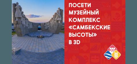 """Посети музейный комплекс """"Самбекские высоты"""""""